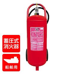 【2019年製】ハツタ PP-55M 船舶用(持運び式) ABC粉末消火器 蓄圧式