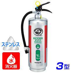 【2018年製】ハツタ PWE-3S ピュアウォーター 水消火器 3型 蓄圧式 ステンレス製 ※リサイクルシール付