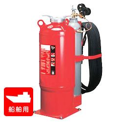【受注生産品】ヤマト SA-100F 船舶用(固定式) ABC粉末消火器