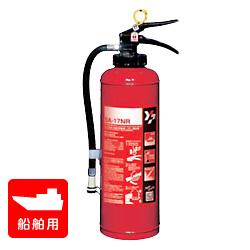 【受注生産品】ヤマト SF-150 船舶用(固定式) 化学泡消火器