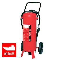 【受注生産品】ヤマト SA-50S 船舶用(移動式) ABC粉末消火器