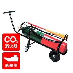 【受注生産品】ヤマト SC-50 船舶用 二酸化炭素消火器