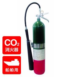 【2019年製】ハツタ SHC-11 船舶用(持運び式) 二酸化炭素消火器