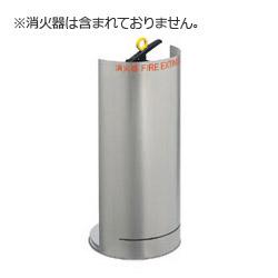 UNION(ユニオン)消火器設置台 UFB-3S-2802-HLN・床置 「アルジャン」, オオサトマチ:14b80b63 --- s373.jp
