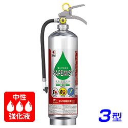 【2020年製】モリタ宮田 セーフミスト 中性強化液 消火器 3型 VS3A (ステンレス製)蓄圧式 ※リサイクルシール付