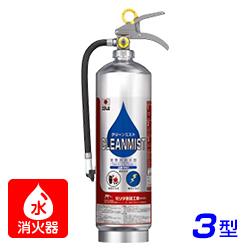 【2018年製】モリタ宮田 クリーンミスト 水(浸潤剤等入)消火器 3型 WS3 蓄圧式 ※リサイクルシール付