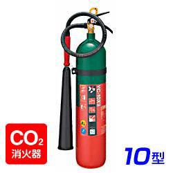【2019年製】ヤマト YC-10XII 二酸化炭素 消火器 10型 蓄圧式 ※リサイクルシール付