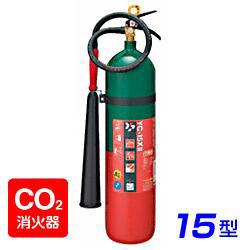【2020年製】ヤマト YC-15XII 二酸化炭素 消火器 15型 蓄圧式 ※リサイクルシール付