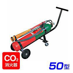 【受注生産品】ヤマト YC-50X 二酸化炭素 消火器 50型 蓄圧式 ※リサイクルシール付