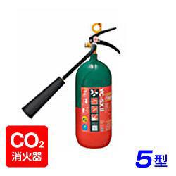 【2019年製】ヤマト YC-5XII 二酸化炭素 消火器 5型 蓄圧式 ※リサイクルシール付