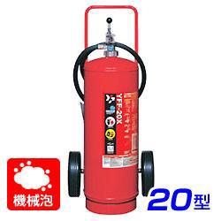 【受注生産品】ヤマト YFF-20X 機械泡 消火器 20型 蓄圧式 ※リサイクルシール付