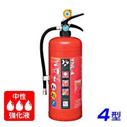 【2020年製】ヤマト YNL-4X 蓄圧式 中性強化液消火器 4型 ※リサイクルシール付