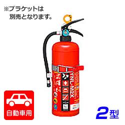 【消火器の事なら当店にお任せください。お買物合計11,000円以上で送料無料】 【2021年製】ヤマト YNL-M2X 蓄圧式 自動車用 中性強化液消火器 2型 ※リサイクルシール付