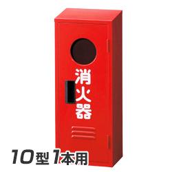 消火器の事なら当店にお任せください スーパーセール期間限定 お買物合計11 000円以上で送料無料 ヤマトプロテック B-1 格納箱 新色 Sタイプ 消火器 10型1本用 窓あり