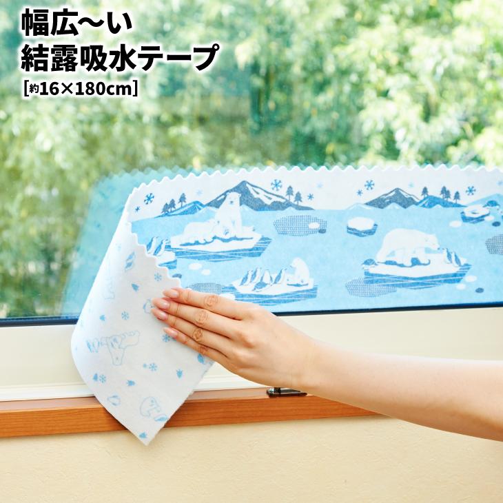 吸水性のあるテープで 結露を吸水 蒸発 貼ってはがして洗える 幅広~い結露吸水テープ 16×180cm ガラス 大決算セール 吸水 シール お歳暮 結露防止シート 窓 結露対策 結露シート 結露