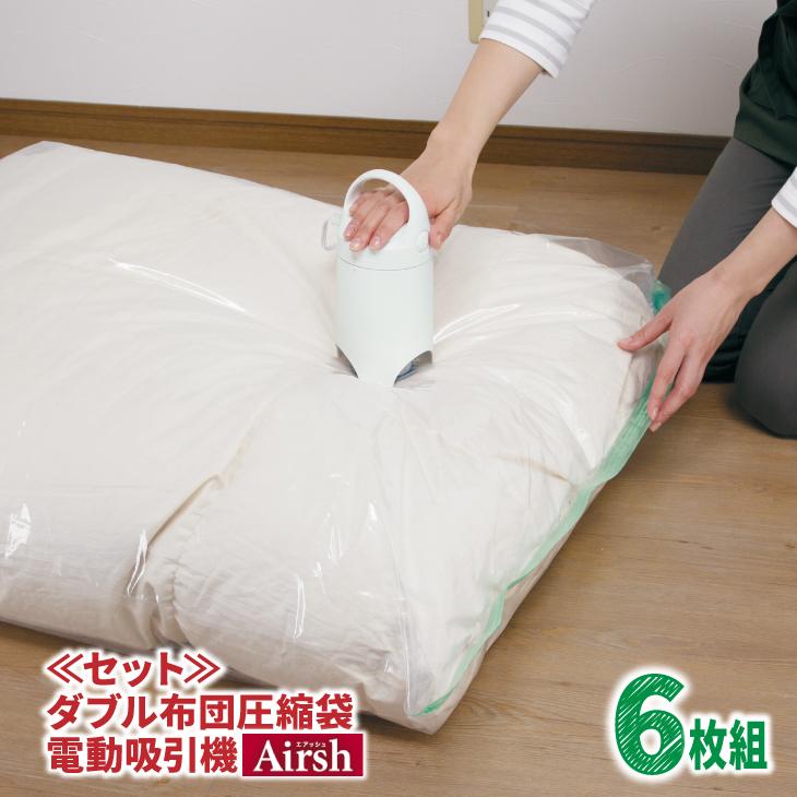 圧縮 袋 布団