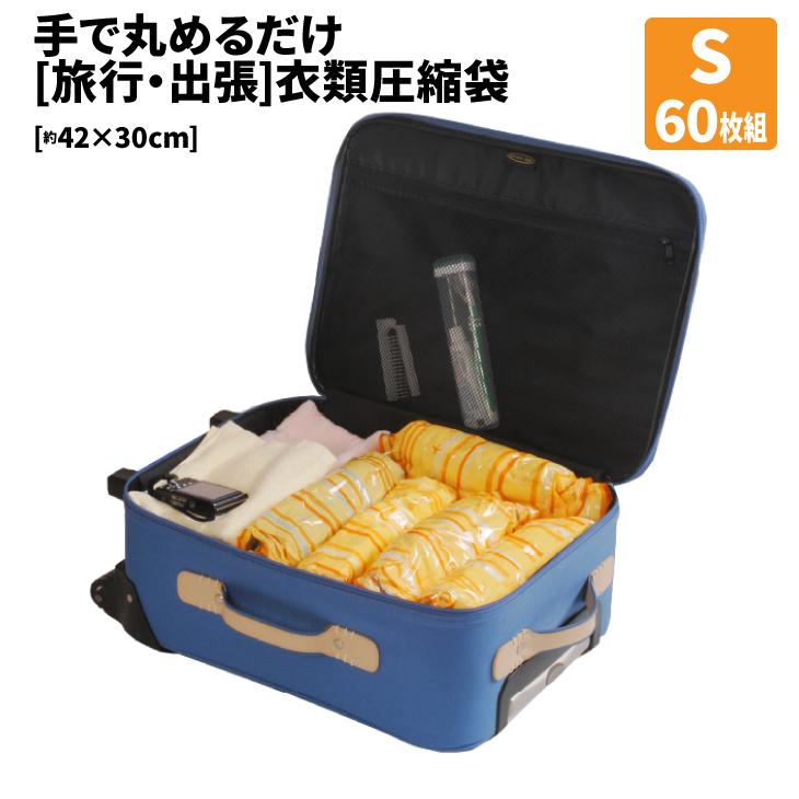 【全国送料無料】【業務用】旅行用衣類圧縮袋【42×30cm・Sサイズ60枚入(2枚入×30)】衣類圧縮袋/圧縮袋/衣類/旅行用/トラベル用