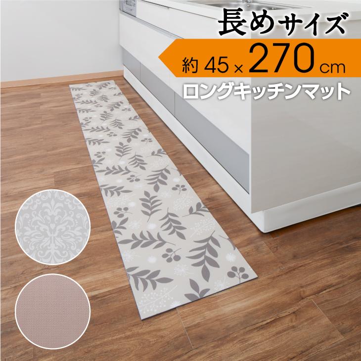 拭けるキッチンマット 270×45cm 厚さ6mm \タイムSALE!/ロングキッチンマット 45×270cm 厚さ6mm【送料無料】(ロング 拭ける クッション性 足にやさしい 切れる 滑り止め)