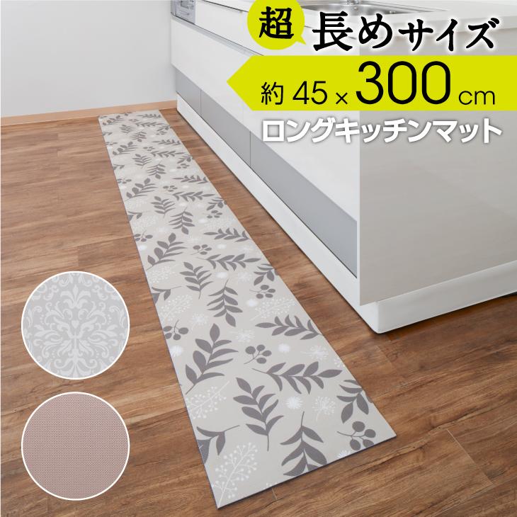 拭けるキッチンマット 240×45cm 厚さ6mm \タイムSALE!/超ロングキッチンマット 45×300cm 厚さ6mm【送料無料】( 滑り止め ロング拭ける クッション性 足にやさしい 切れる)