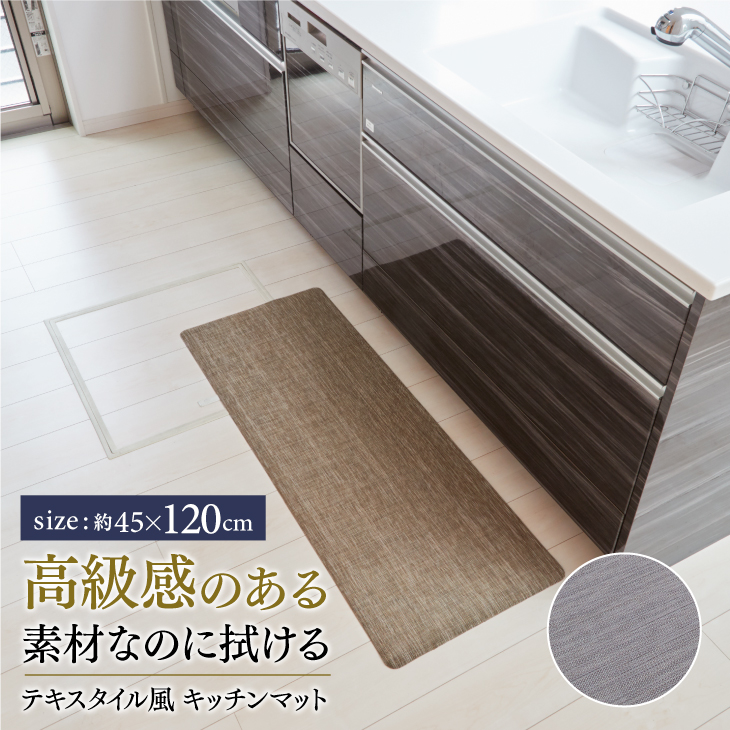 お手入れ簡単!生地感のあるキッチンマット。 \タイムSALE!/拭けるテキスタイル風キッチンマット 45×120cm(高級感 滑り止め 洗濯不要)
