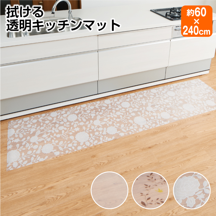 キッチンマット 60x240cm 透明【送料無料】(拭ける キッチン マット 撥水 はっ水 切れる 滑り止め 滑りにくい クリア 3柄から選べる)