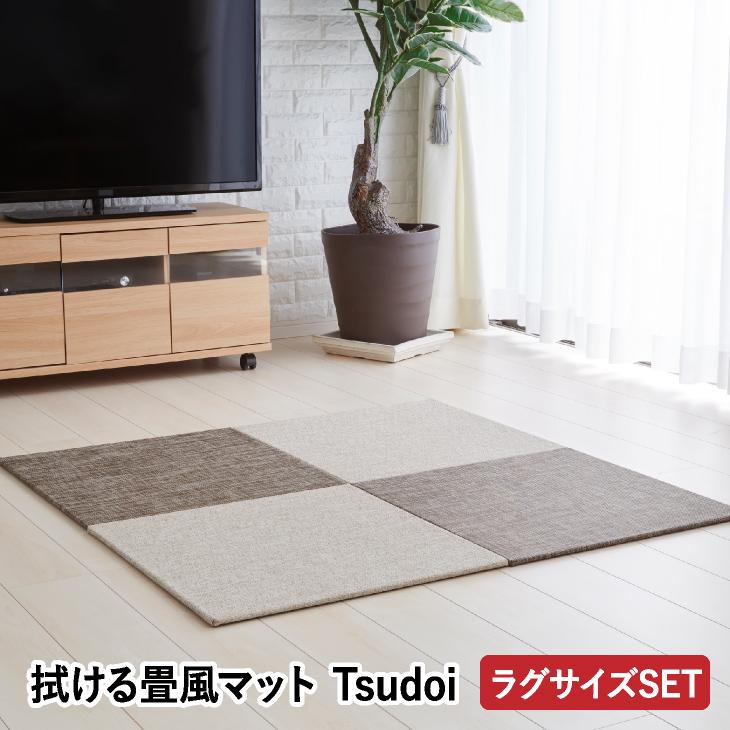 \タイムSALE/拭ける畳マット16枚組 55×55cm【送料無料】(水に強い 軽量コンパクト 裏面滑り止め加工 和室 洋室)