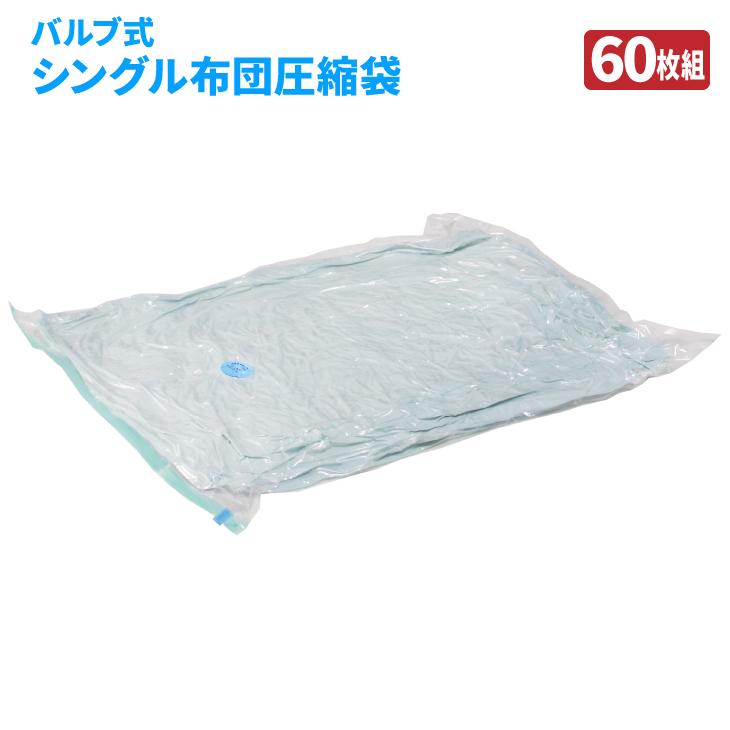 【全国送料無料】【業務用】[自動ロック薄型バルブ]シングル布団圧縮袋(ふとん 圧縮袋 バルブ)【90×110cm・2枚入×30】