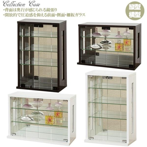 【代引き不可】卓上コレクション収納ケース【選べる横型/横型】 前・側面ガラス使用 背面がミラーなので奥行きのあるディスプレイ ホコリから守ります
