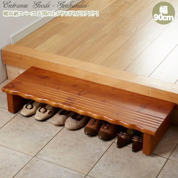 高さ16.5cmで玄関の上がり降りの負担軽減 天然木・玄関台【90cm幅】上がり框 玄関台の下はよく使う靴の収納場所として利用できます。