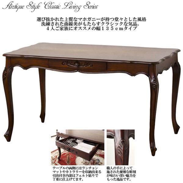 クラシック調な風合いをかもし出す天然木仕様手彫り仕上のダイニングテーブル!4人家族にピッタリ【ダイニングテーブル135】