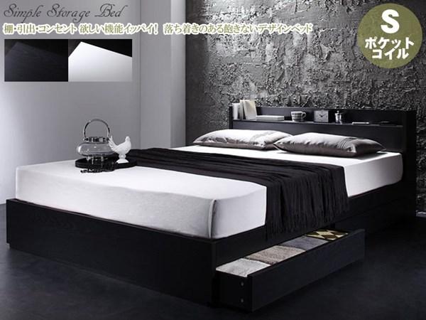 【送料無料】長く使える飽きのこないシンプルなデザインベッド【シングル】ポケットコイルマットレス付・棚&コンセント付引出収納ベット