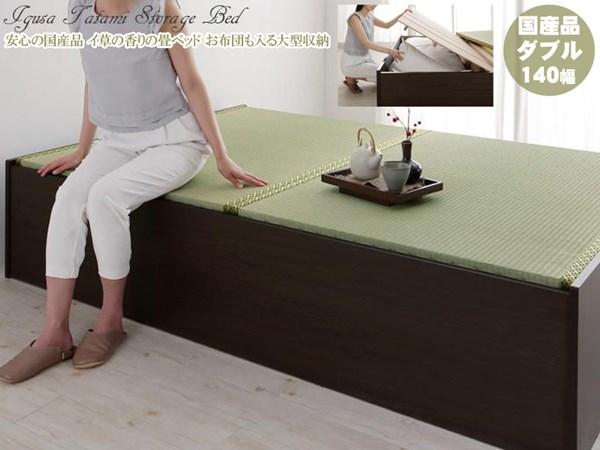 【送料無料】日本製 収納庫式イ草畳ベッド【ダブル 140】連結可能 布団が収納できる大容量 通気性抜群 すのこ床板 仕様