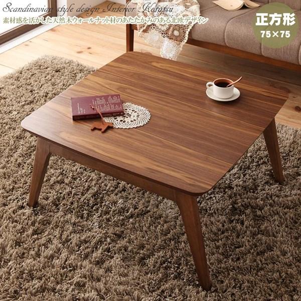 【全国送料無料】北欧風デザインこたつテーブル【正方形】75×75・天然木ウォールナット材のぬくもりをオフシーズンにも活躍するお洒落デザイン