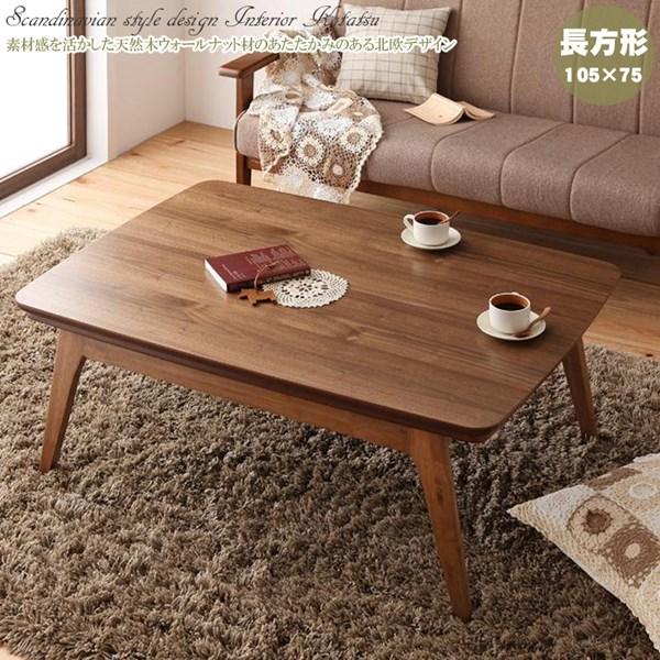 【全国送料無料】北欧風デザインこたつテーブル【長方形】105×75・天然木ウォールナット材のぬくもりをオフシーズンにも活躍するお洒落デザイン