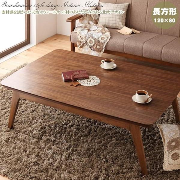 【全国送料無料】北欧風デザインこたつテーブル【長方形】120×80・天然木ウォールナット材のぬくもりをオフシーズンにも活躍するお洒落デザイン