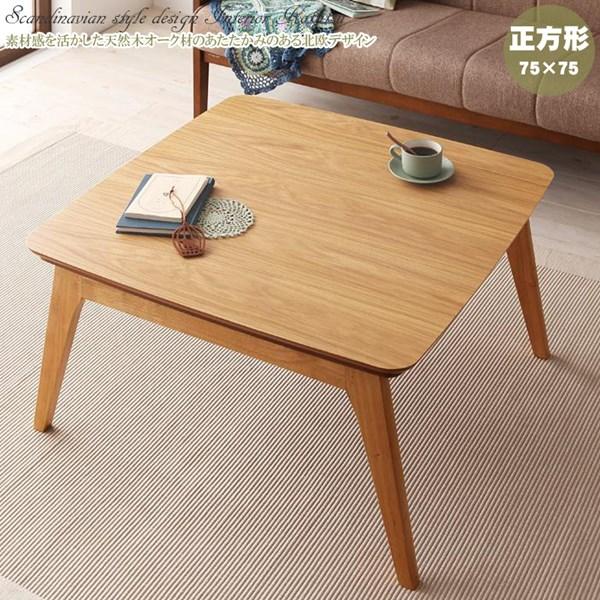 【全国送料無料】北欧風デザインこたつテーブル【正方形】75×75・天然木オーク材のぬくもりをオフシーズンにも活躍するお洒落デザイン