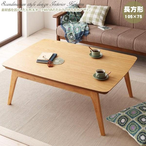 【全国送料無料】北欧風デザインこたつテーブル【長方形】105×75・天然木オーク材のぬくもりをオフシーズンにも活躍するお洒落デザイン
