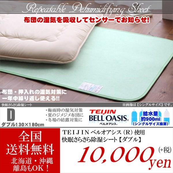 【送料無料】湿気&結露対策に!繰り返し使える快眠さらさら除湿シート【ダブル130×180】新素材ベルオアシス使用で綿の約7倍の驚愕吸湿力