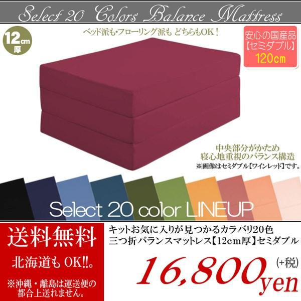 【送料無料】 三つ折りマットレス【セミダブル】タップリ12cm厚・寝心地を重視した中央部分が柔らかいバランス構造20色のカラバリ