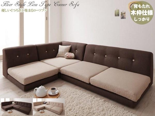 【送料無料】お部屋に合わせてレイアウト・フロアコーナーソファーこたつにピッタリ空間広がるロータイプ・もたれかかっても安心木枠構造