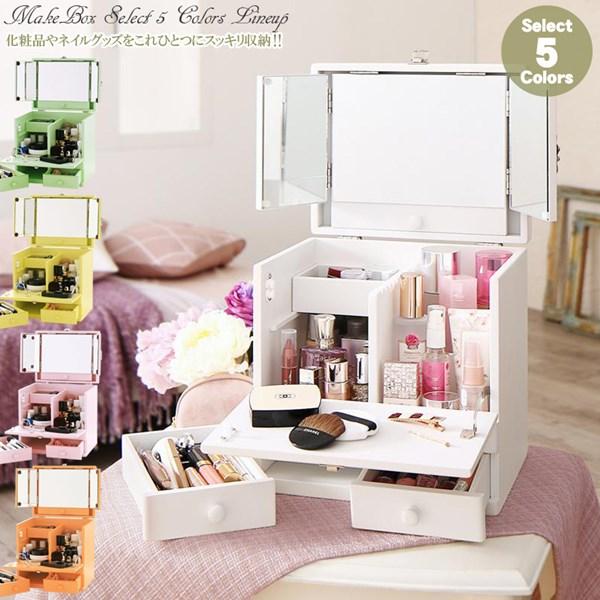 【送料無料】メイク用品をスッキリたっぷりまとめて収納!5色から選べる【メイクボックス・どこでもドレッサー】化粧グッズ収納 女性のための使えるメイクBOX