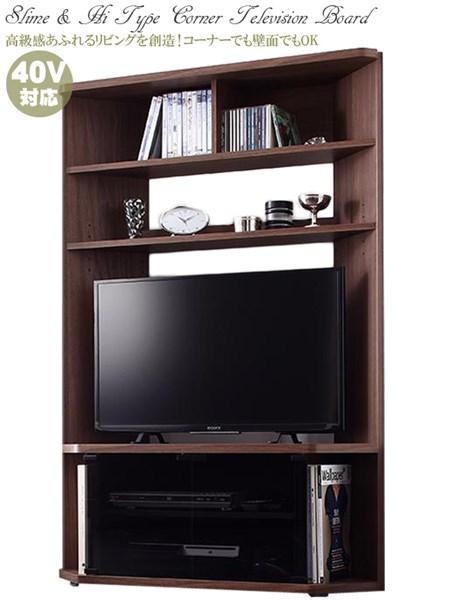 【送料無料】ハイタイプコーナーテレビ台 超薄型(奥行約34cm)なのにハイタイプだから抜群な収納量 40V大型TV対応 コーナー置き&正面置き設置可 品質安心のISO認定工場生産