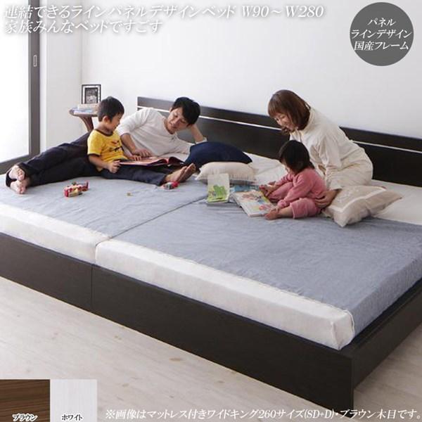 【送料無料】【代引き不可】連結可能 シンプルなパネル型デザインベッド 通気性の良い レッグタイプ ベッド【ワイドキング】260幅 国産ポケットコイルマットレス