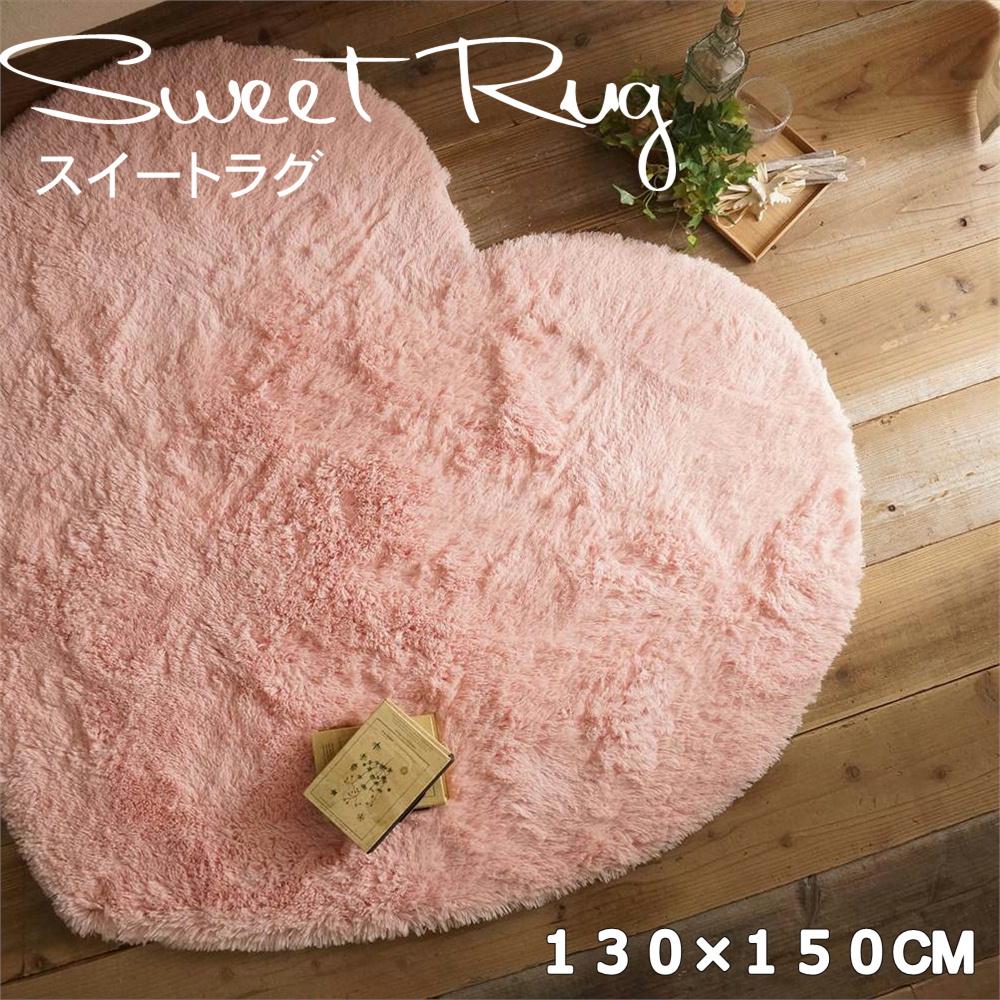 ! (スウィート) 130×150cm ふわふわピンクのハート型おしゃれラグ 洗える! SWEET