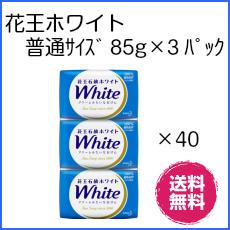 花王 ホワイト普通サイズ85g×3×40 120個 石鹸 せっけん