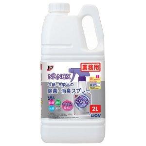 ナノックス衣類・布製品の除菌・消臭スプレー / 2L 詰替用 ライオン 業務用