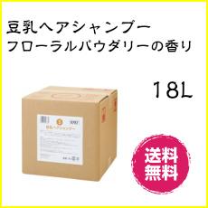 【業務用】【ヘアシャンプー】豆乳ヘアシャンプー 18L【フェニックス】【送料無料・一部地域除く】