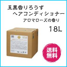 【業務用】【ヘアコンディショナー】五黒香りろうずヘアコンディショナー 18L【フェニックス】【送料無料】リンス