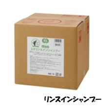 【業務用】【リンスイン】ミオリンスインシャンプー 18L【送料無料】