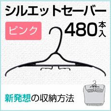 シルエットセーバーピンク 480本 ニット・カットソー【衣類収納・クリーニング】ハンガー 業務用